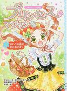 プリンセス★マジックルビー 1 まいごの森のおひめさま?