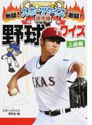 野球クイズ 上級編