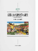 京都における歴史学の誕生 日本史研究の創造者たち (MINERVA日本史ライブラリー)