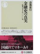 金融史の真実 資本システムの一〇〇〇年 (ちくま新書)(ちくま新書)