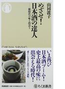 めざせ!日本酒の達人 新時代の味と出会う