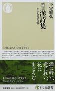 精選漢詩集 生きる喜びの歌 (ちくま新書)(ちくま新書)