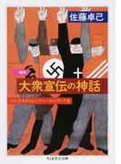 大衆宣伝の神話 マルクスからヒトラーへのメディア史 増補 (ちくま学芸文庫)(ちくま学芸文庫)