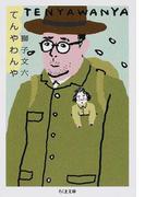 てんやわんや (ちくま文庫)(ちくま文庫)