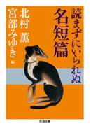 読まずにいられぬ名短篇 (ちくま文庫)(ちくま文庫)