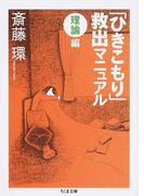「ひきこもり」救出マニュアル 理論編 (ちくま文庫)(ちくま文庫)
