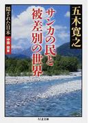 サンカの民と被差別の世界 (ちくま文庫 隠された日本)(ちくま文庫)