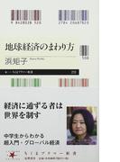 地球経済のまわり方 (ちくまプリマー新書)(ちくまプリマー新書)