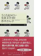 今こそ読みたい児童文学100 (ちくまプリマー新書)(ちくまプリマー新書)