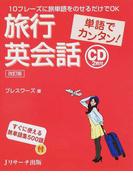 旅行英会話 単語でカンタン! 10フレーズに旅単語をのせるだけでOK 改訂版