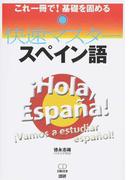 快速マスタースペイン語 これ一冊で!基礎を固める