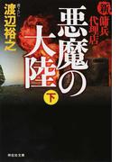 悪魔の大陸 下 (祥伝社文庫 新・傭兵代理店)(祥伝社文庫)