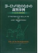 ヨーロッパ史のなかの裁判事例 ケースから学ぶ西洋法制史