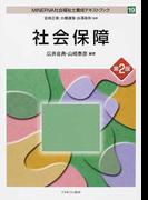 MINERVA社会福祉士養成テキストブック 第2版 19 社会保障
