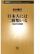 日本人には二種類いる―1960年の断層―(新潮新書)(新潮新書)