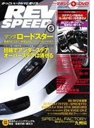 REV SPEED 2014年5月号(REV SPEED)