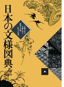日本の文様図典:文様を見る 文様を知る 便利な文様絵引き辞典 紫紅社刊(紫紅社)