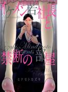イケメン若社長と禁断の部屋(3)(ミッシィヤングラブコミックス)