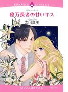 億万長者の甘いキス(8)(ロマンスコミックス)
