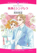執事とシンデレラ(1)(ロマンスコミックス)