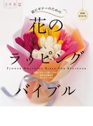 【期間限定価格】超ビギナーのための「花」のラッピングバイブル(花時間編集部)