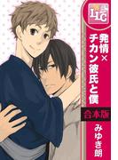 【合本版】発情×チカン彼氏と僕 全5巻(♂BL♂らぶらぶコミックス)