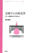 宝塚ファンの社会学 スターは劇場の外で作られる(青弓社ライブラリー)