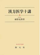 漢方医学十講(東洋医学選書)
