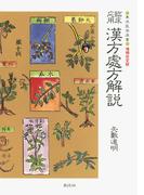漢方処方解説 臨床応用 [増補改訂版](東洋医学選書)