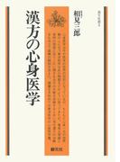漢方の心身医学(漢方双書)