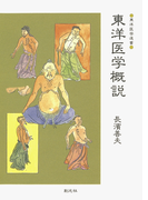 東洋医学概説(東洋医学選書)