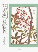 勿誤薬室「方函」「口訣」釈義(東洋医学選書)