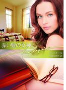 赤い髪の女神(ハーレクイン文庫)