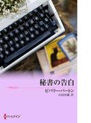 秘書の告白(ハーレクイン・プレゼンツ スペシャル)