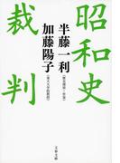 昭和史裁判(文春文庫)