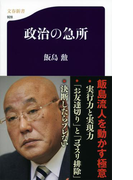 政治の急所(文春新書)