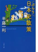 ぶらり日本史散策(文春文庫)