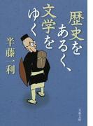 歴史をあるく、文学をゆく(文春文庫)