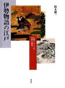 伊勢物語の江戸 : 古典イメージの受容と創造