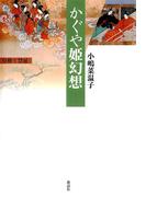 かぐや姫幻想 : 皇権と禁忌