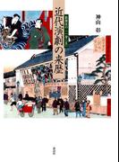 近代演劇の来歴 : 歌舞伎の「一身二生」(明治大学人文科学研究所叢書)
