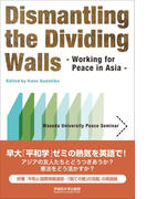 Dismantling the Dividing Walls