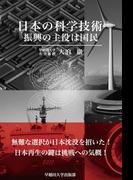 日本の科学技術