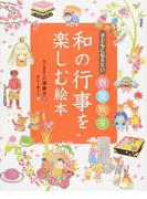 子どもに伝えたい春夏秋冬 和の行事を楽しむ絵本