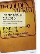 P≠NP予想とはなんだろう ゴールデンチケットは見つかるか?