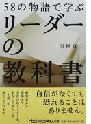 58の物語で学ぶリーダーの教科書 (日経ビジネス人文庫)(日経ビジネス人文庫)