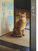 猫と妻と暮らす 蘆野原偲郷 (徳間文庫)(徳間文庫)