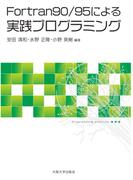 Fortran90/95による実践プログラミング
