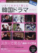 いま!これから!楽しむ韓国ドラマ 日本で見られる全ドラマガイド 1 (ぴあMOOK)(ぴあMOOK)