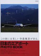 日本のエアポートPHOTO BOOK (イカロスMOOK)(イカロスMOOK)